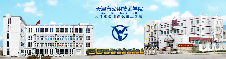 天津市公用技师学院